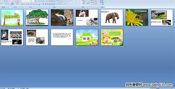 幼儿园中班科学《动物的嘴巴》ppt课件
