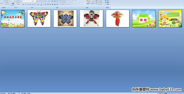 活动目标:   1、引导幼儿初步感受风筝的对称美。   2、启发幼儿大胆想象、创造,运用多种材料装饰风筝面。   3、使幼儿体验到成功的喜悦。   此ppt多媒体课件总共7页,请往下拉点击下方按钮进行下载。