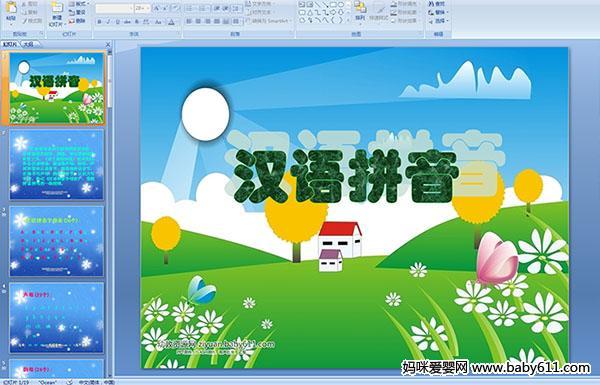 幼儿园大班语文教学课件:汉语拼音
