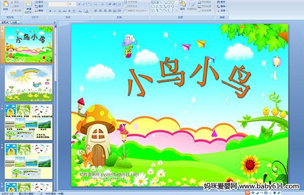 幼儿园技术课件歌唱v技术PPT小鸟--小鸟信息下载音乐和文字大班图片教案图片