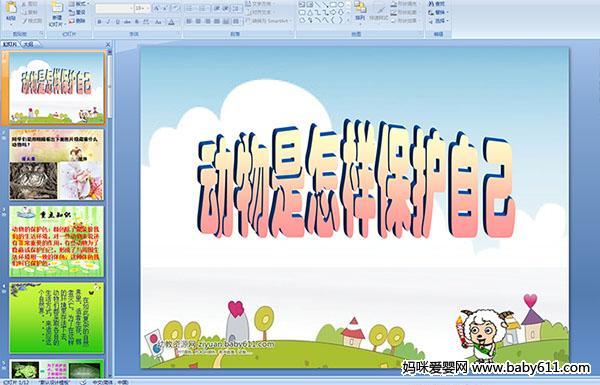 幼儿园大班科学活动:会预报天气的动物 (含课件)(2)