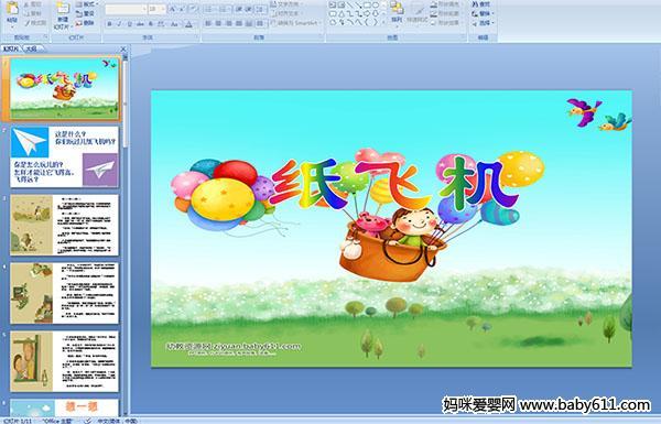 幼儿园大班故事阅读课件:纸飞机