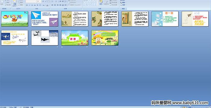 幼儿园大班故事阅读:纸飞机ppt课件