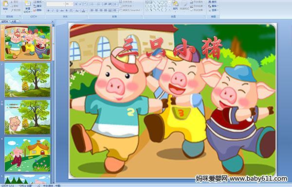 幼儿园中班音乐活动ppt课件:三只小猪