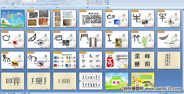 幼儿园大班语言多媒体课件:有趣的汉字