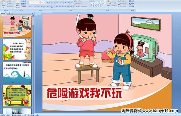 幼儿园中班安全教育活动《危险游戏我不玩》ppt课件