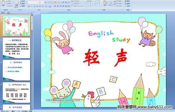 小学一年级语言拼音 轻声 PPT课件