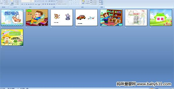 幼儿园小班语言儿歌课件——爱护图书
