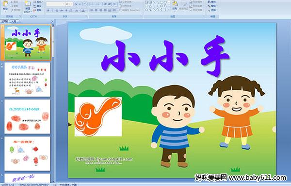 幼儿园小班美术活动——小小手ppt课件图片