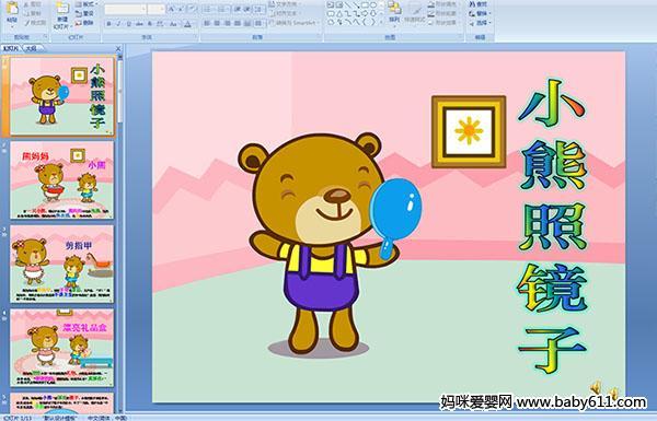 儿园中班故事 小熊照镜子 PPT课件
