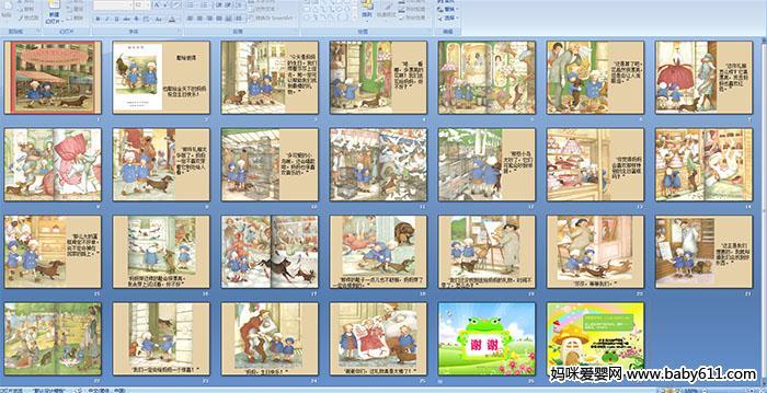 幼儿园大班绘本故事:妈妈的礼物ppt课件图片