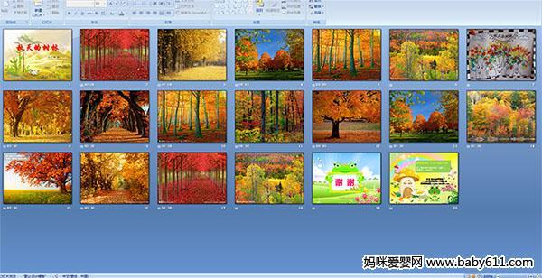 幼儿园中班美术活动 秋天的树林PPT课件