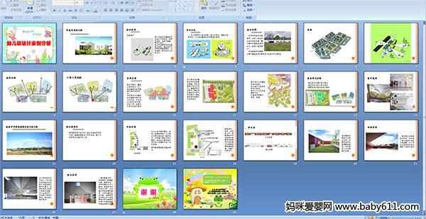幼儿园设计ppt