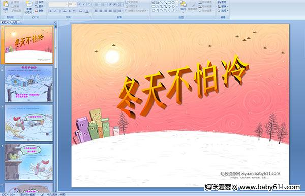 幼儿园课件背影阅读《冬天不怕冷》ppt文库》,小班故事教学设计百度图片