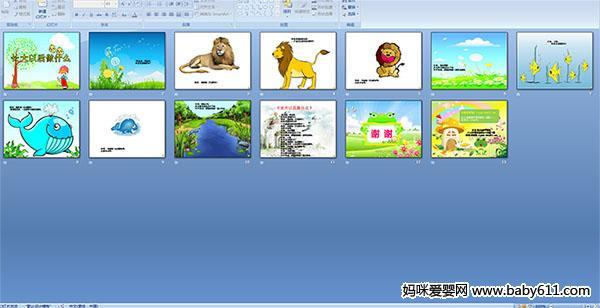 幼儿园课件小班语言:长大以后做教学设计v课件图片