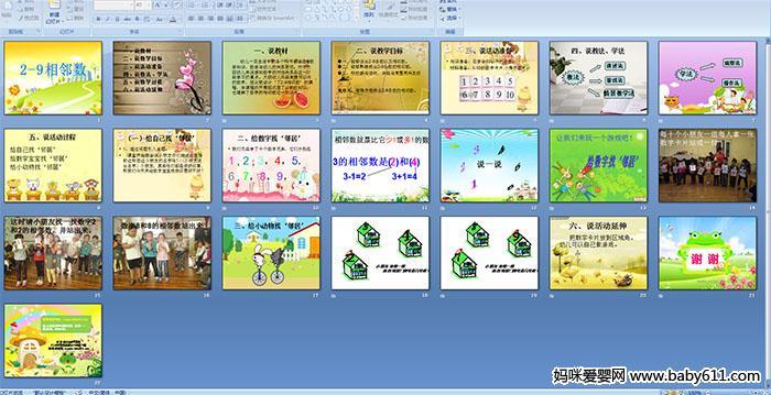 幼儿园大班数学说课稿《2-9相邻数》