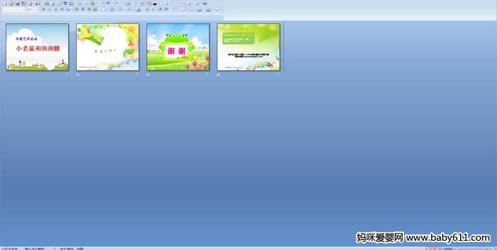 幼儿园中班艺术:小老鼠和泡泡糖 (ppt多媒体课件)