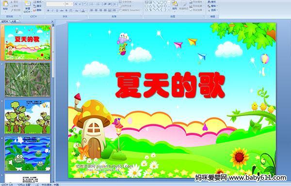 幼儿园中班多媒体语言《夏天的歌》