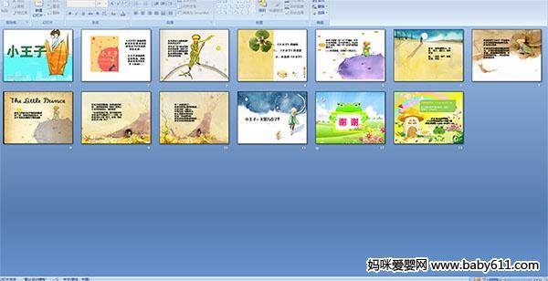 请点击下方按钮下载该课件-幼儿园中班多媒体故事 小王子