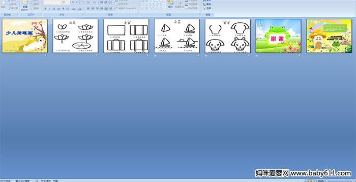 幼儿园中班美术活动——少儿简笔画