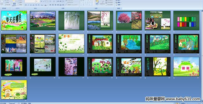 幼儿园大班美术活动:春天在哪里ppt课件