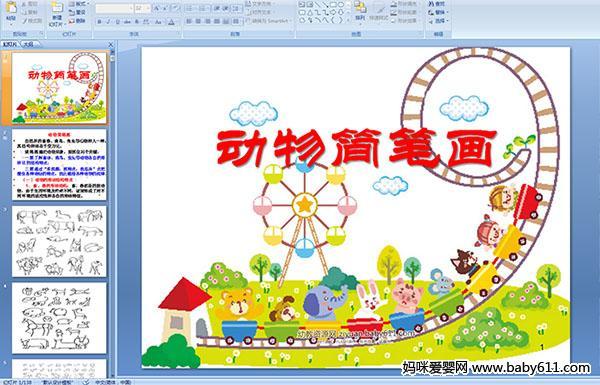 幼儿园中班美术:动物简笔画ppt课件