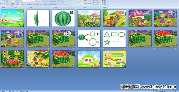 幼儿园小班语言活动:美丽的水果屋ppt课件