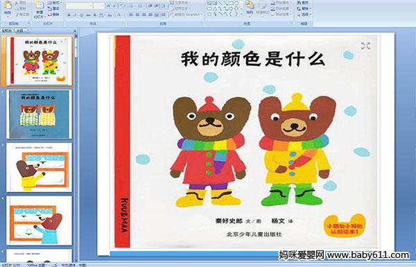 幼儿园大班绘本故事——我的颜色是什么ppt课件