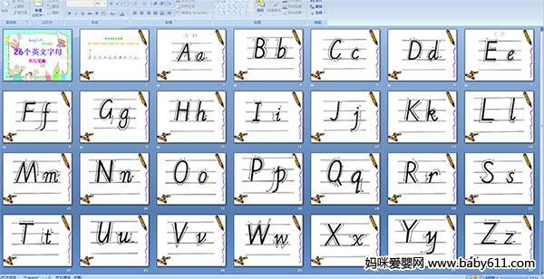 顺 26个英文字母
