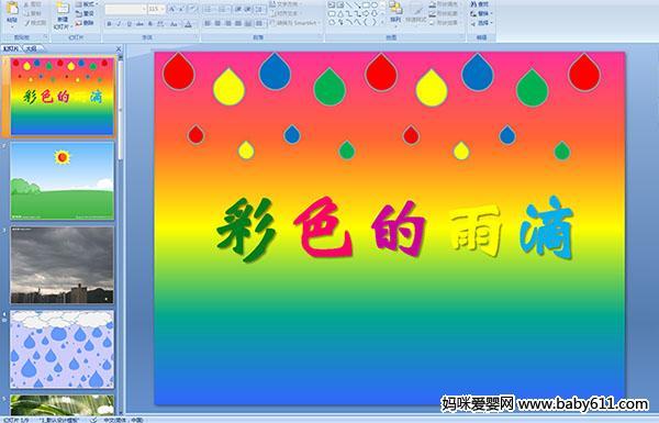 幼儿园小班综合课件《彩色的雨滴》