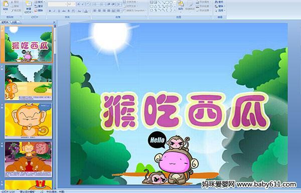 幼儿园小班故事课件:猴王吃西瓜