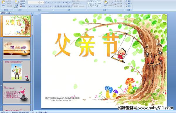 幼儿园大班主题活动ppt课件《父亲节》