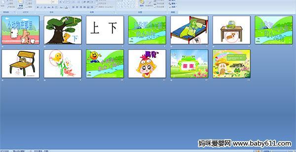 幼儿园小班数学活动课件:小动物在那里