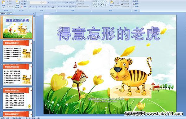 幼儿园小班故事活动课件:得意忘形的老虎