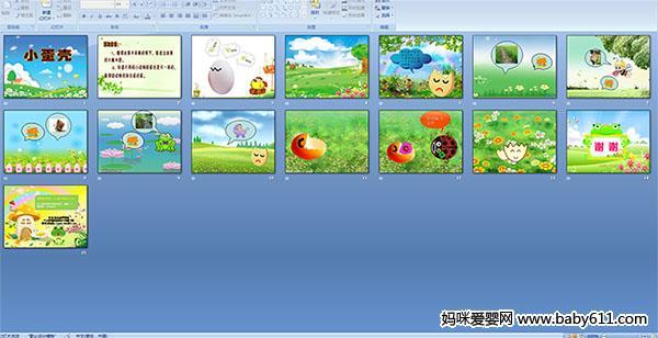 请点击下方按钮下载该课件         幼儿园小班多媒体语文《小雨点》