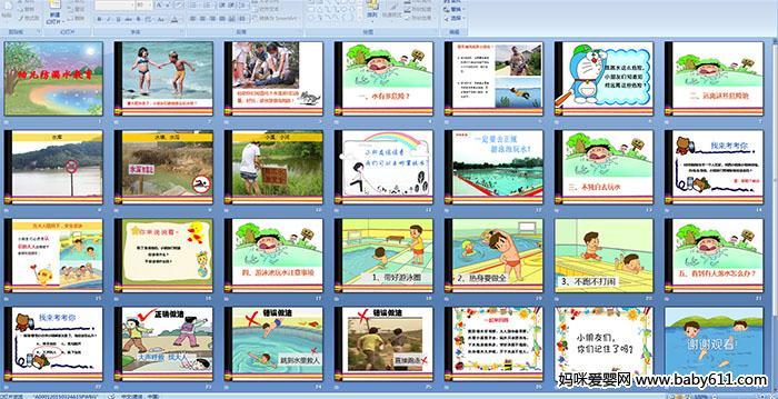 幼儿园中班安全教育活动 幼儿防溺水教育 PPT课件