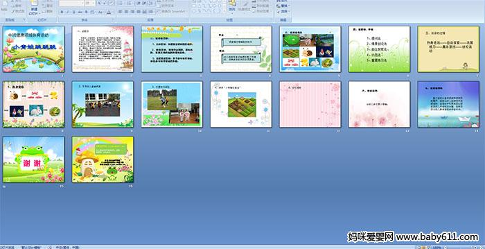 幼儿园大中单元说课稿小班年级版六人教英语上第四课件说课稿图片