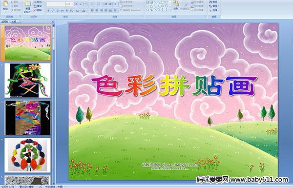 幼儿园大班美术活动 色彩拼贴画 PPT课件