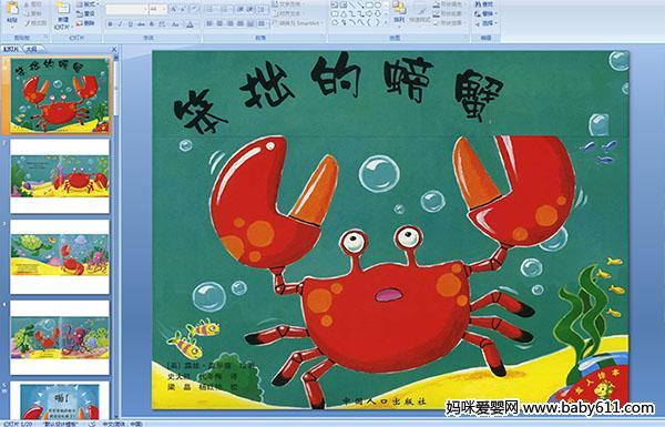 幼儿园大班绘本故事《笨拙的螃蟹》多媒体课件