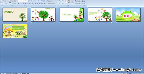 幼儿园小班音乐课件:种树歌