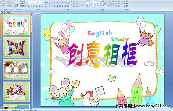 幼儿园大班手工活动课件:创意相框