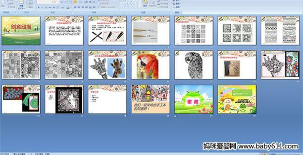 创意线描——ppt课件图片