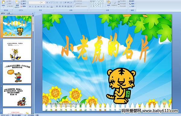 幼儿园大班艺术活动――小老虎的名片PPT课件