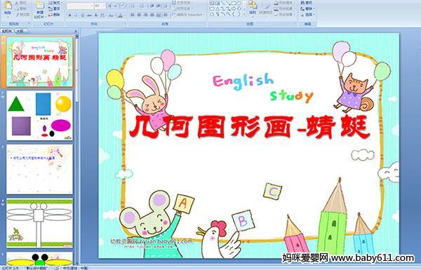幼儿园大班艺术课件:几何图形画-蜻蜓