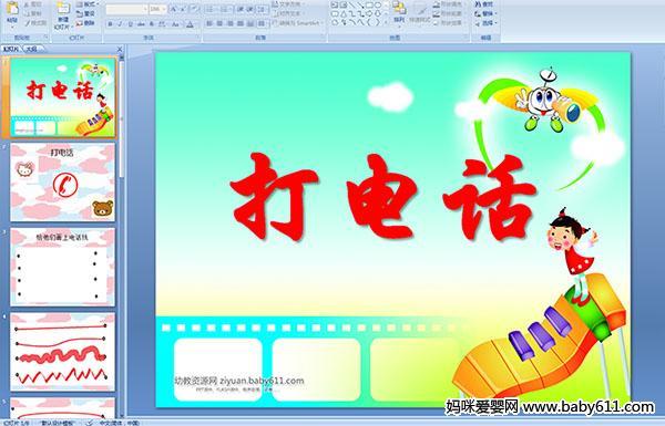 幼儿园小班美术活动《打电话》多媒体课件图片