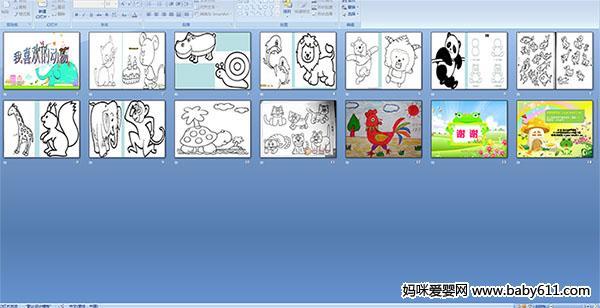 幼儿园中班美术活动 我喜欢的动物 PPT课件