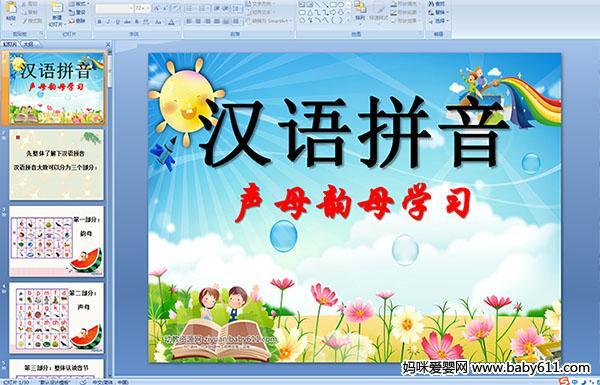 幼儿园大班拼音 汉语拼音声母韵母学习PPT课件