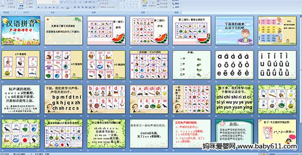 幼儿园课件鱼儿:汉语拼音韵母大班v课件PPT拼音a课件的声母课后反思图片