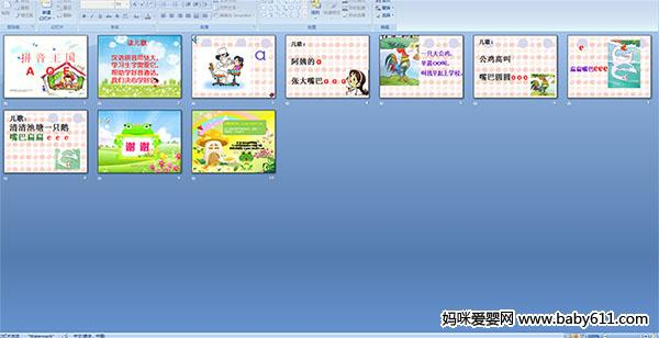 汉语拼音a的书写笔画-幼儿园大班拼音教学课件 拼音王国A O E