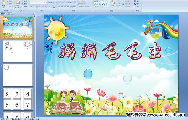 幼儿园小班艺术活动――拼拼毛毛虫PPT课件
